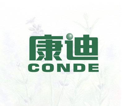 康迪 CONDE