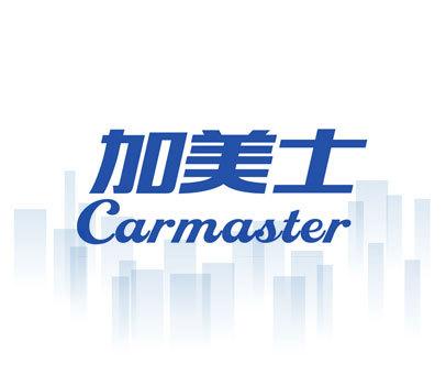 加美士 CARMASTER