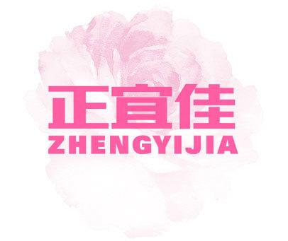 正宜佳ZHENG YI JIA
