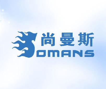 尚曼斯-SOMANS