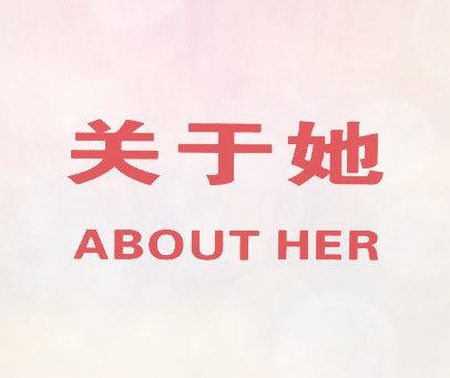 关于她-ABOUT HER