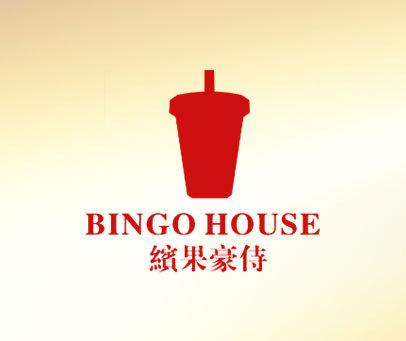 缤果豪侍-BINGO HOUSE