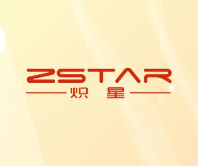 炽星 ZSTAR