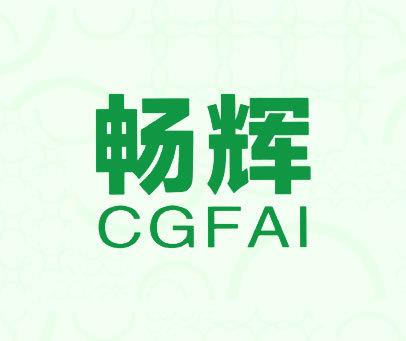 畅辉-CGFAI
