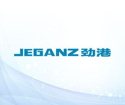 劲港 JEGANZ