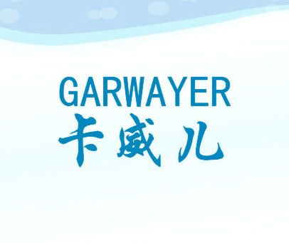 卡威儿-GARWAYER