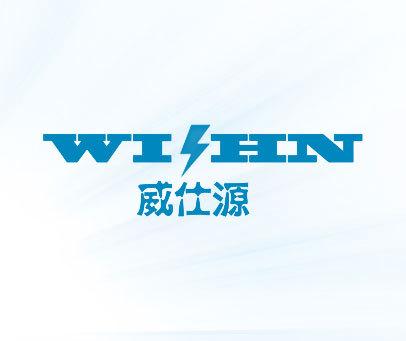 威仕源-WI HN