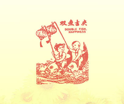 双鱼吉庆-DOUBLE FISH HAPPINESS