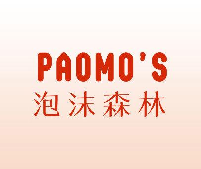 泡沫森林-PAOMO'S
