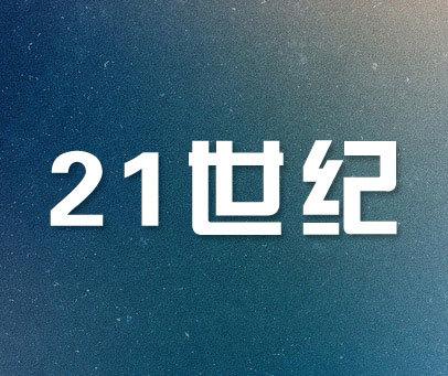 世纪-21