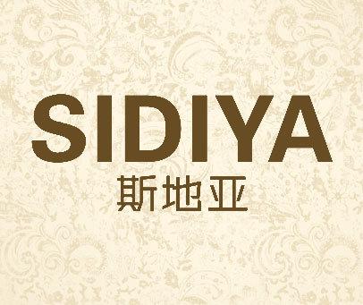 斯地亚 SIDIYA