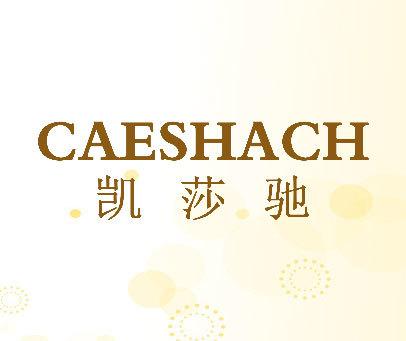 凯莎驰  CAESHACH