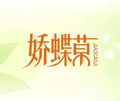 娇蝶草-JIAOCAOJI