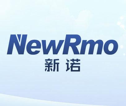 新诺 NEWRMO