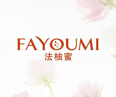 法柚蜜-FAYOUMI
