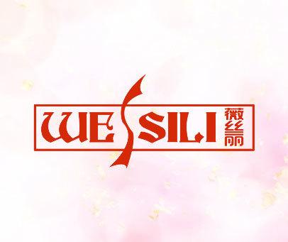 薇丝丽-WESILI