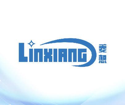 菱想-LINXIANG
