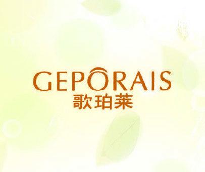 歌珀莱 GEPORAIS