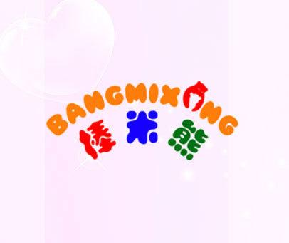 棒米熊 BANGMIXNG