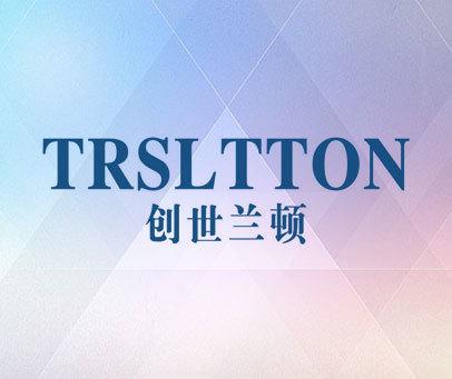 创世兰顿 TRSL TTON