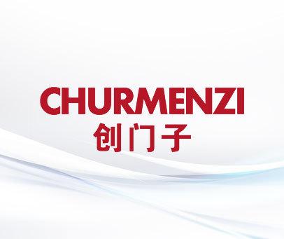 创门子-CHURMENZI