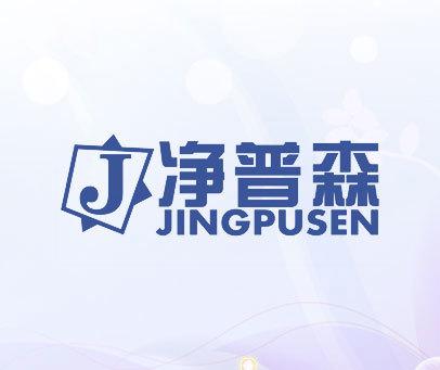 净普森-J