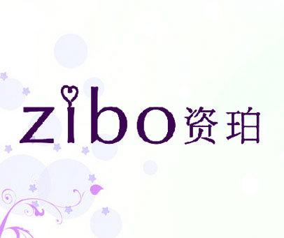 ZIBO 资珀