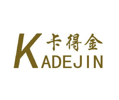 卡得金-K