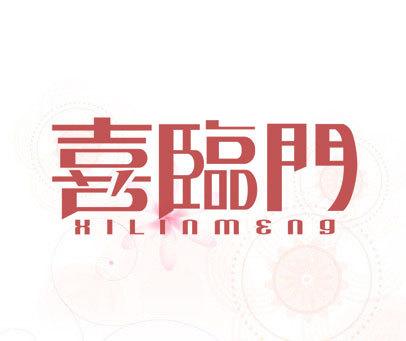 喜临门 XILINMENG