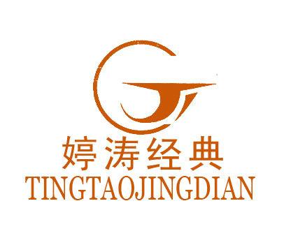 婷涛经典-GJ