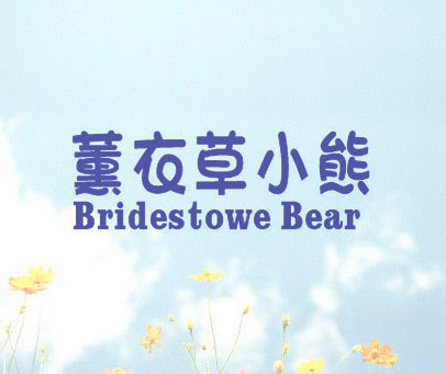 薰衣草小熊 BRIDESTOWE BEAR