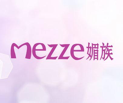 媚族 MEZZE