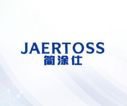 简涂仕 JAERTOSS