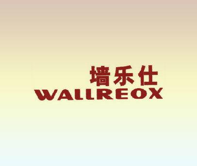 墙乐仕 WALLREOX