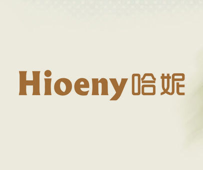 哈妮 HIOENY