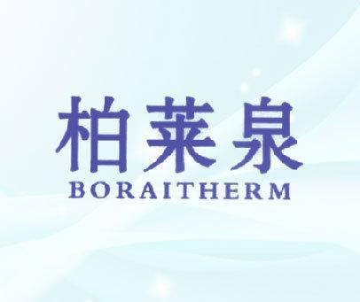柏莱泉 BORAITHERM