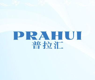 普拉汇-PRAHUI