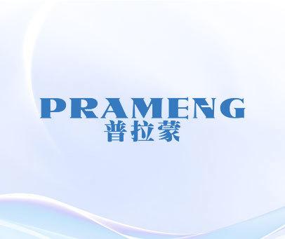 普拉蒙-PRAMENG