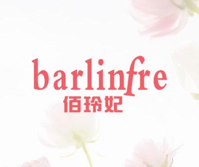 佰玲妃 BARLINFRE