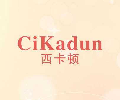 西卡顿-CIKADUN