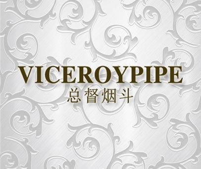 总督烟斗 VICEROYPIPE