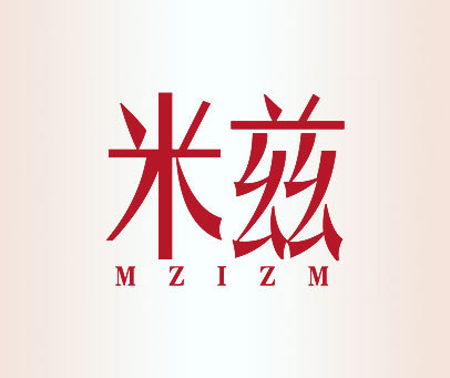 米兹-MZIZM