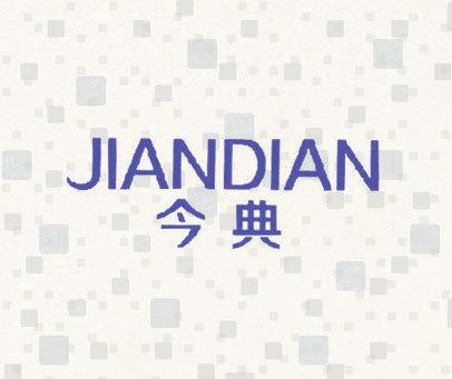 今典 JIANDIAN