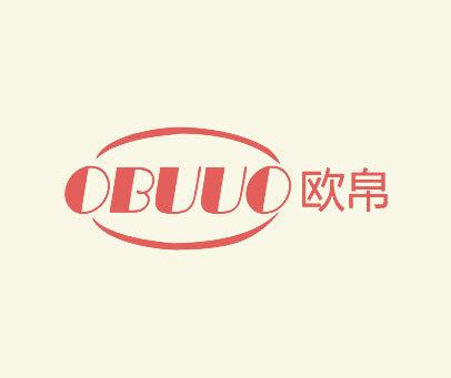欧帛-OBUUO