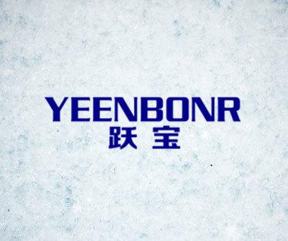跃宝 YEENBONR