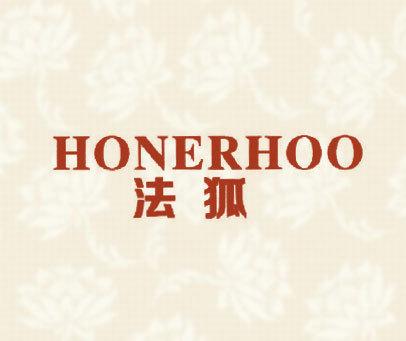 法狐 HONERHOO