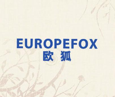 欧狐 EUROPEFOX