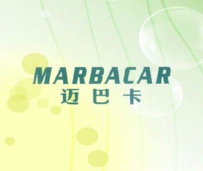 迈巴卡 MARBACAR