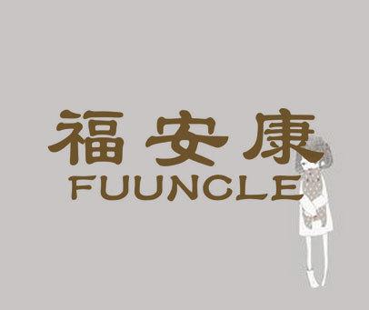 福安康  FUUNCLE