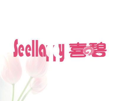 喜碧 SEELLAPPY